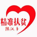 陈汉乡精准扶贫工作站