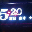 520休闲吧