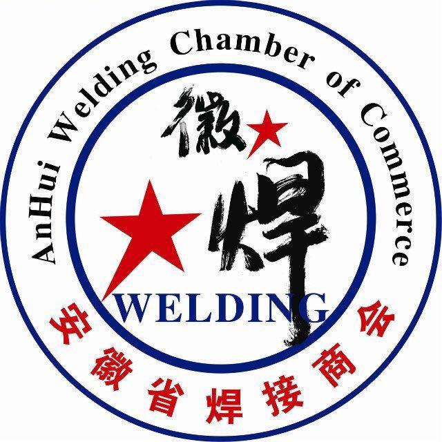 安徽省焊接商会