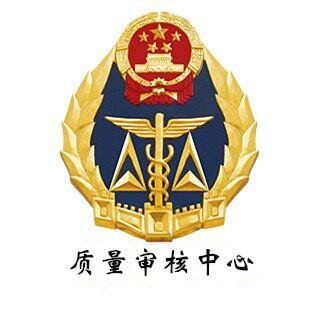 甘肃省质量审核中心