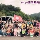 同心园8090俱乐部