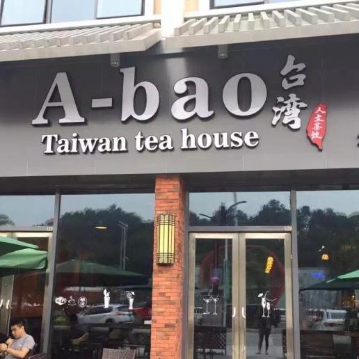 Abao台湾人文茶饮