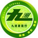 襄阳九洲游旅行社