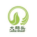 重庆大码头商贸有限公司