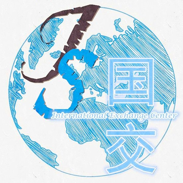 江苏省国际交流中心
