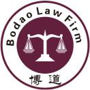 博道律师事务所