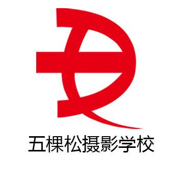 北京市海淀区摄影职业技能培训学校