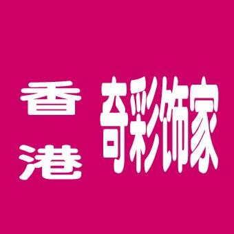 香港奇彩饰家
