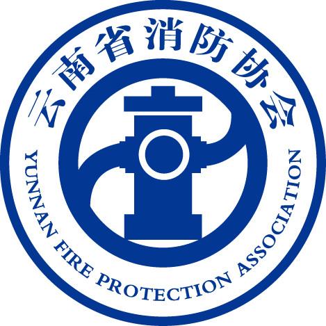 云南省消防协会