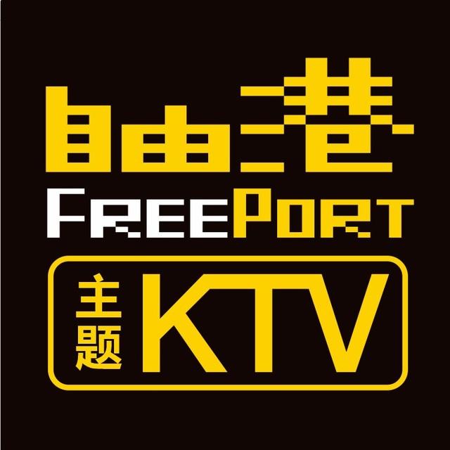 自由港KTV苏州区头像图片