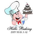 hellobaking烘焙DIY