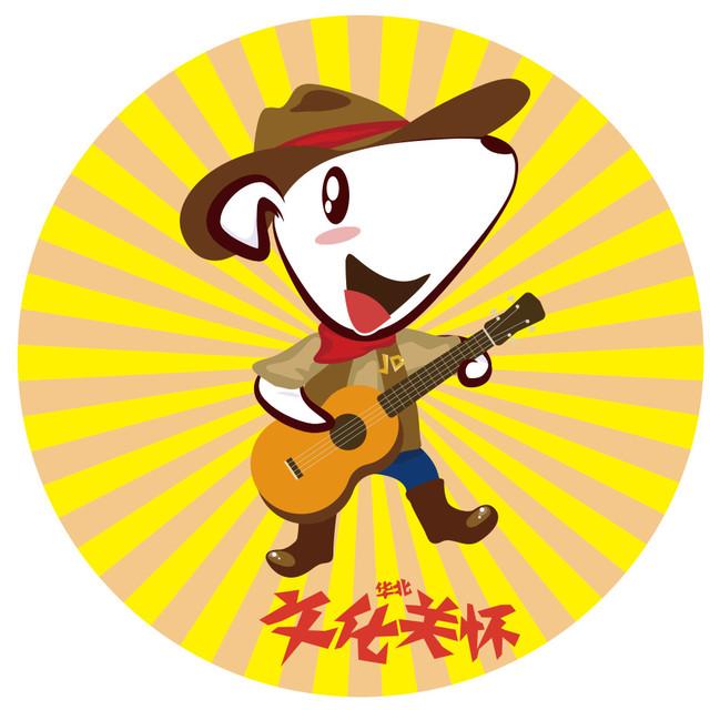 山东省区文化关怀