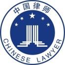 广州刑事辩护律师李汉林