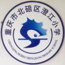 北碚区澄江小学