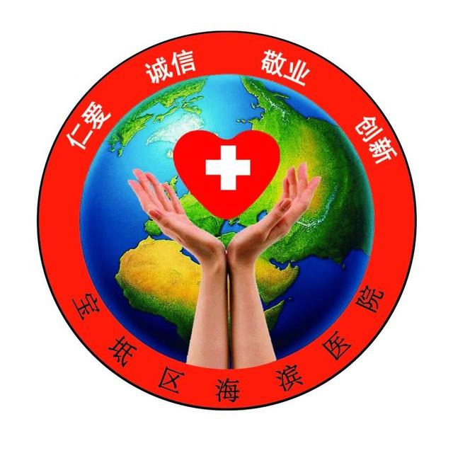 天津市宝坻区海滨医院