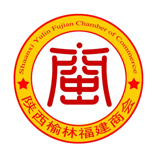 陕西省榆林市福建商会