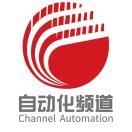 自动化频道