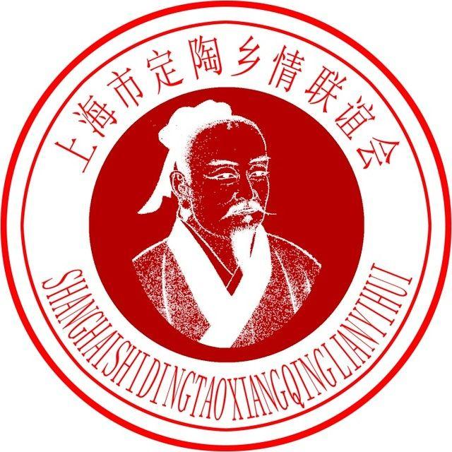 上海市定陶商会