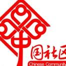 赤湾社区服务中心