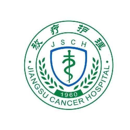 江苏省肿瘤医院放疗护理