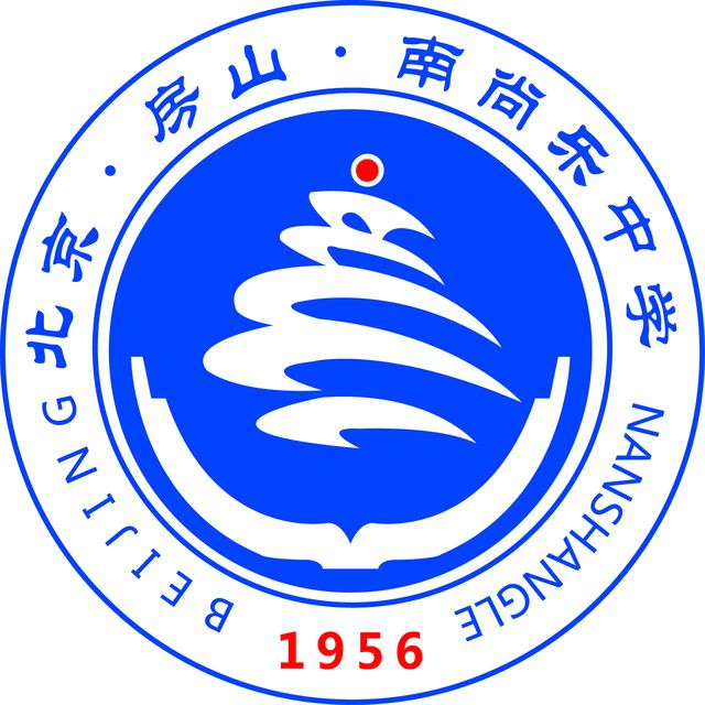 北京市房山区南尚乐中学