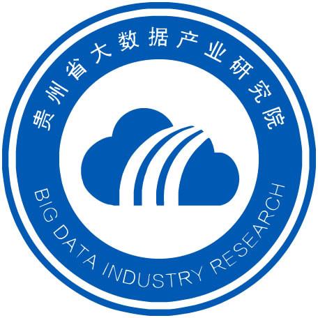 贵州省大数据产业发展应用研究院