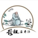 徐州益寿源彭祖文化研究中心