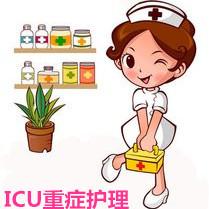 河南省重症监护交流平台