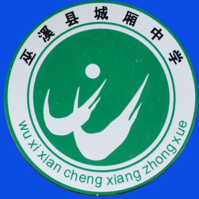 重庆市巫溪县城厢中学校