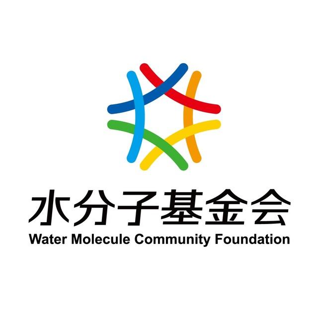 上海市水分子公益基金会