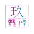 玖润假期北京专线