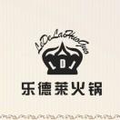 乐德莱火锅安庆华MALL店