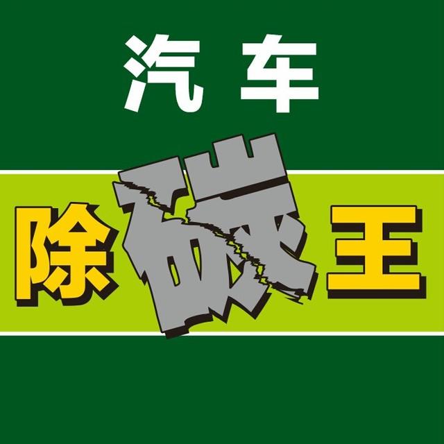 台湾除碳王