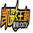 凯歌王朝量贩KTV