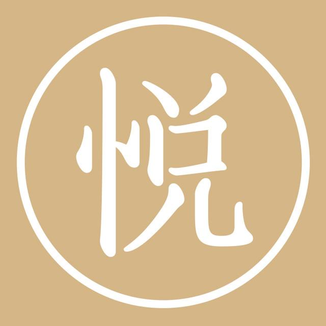 「悦食中国」每日推送