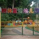 树林童话幼儿园