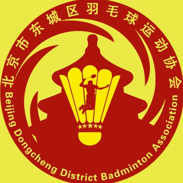 北京市东城区羽毛球运动协会
