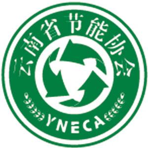 云南省节能协会