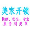 上海美家开锁公司
