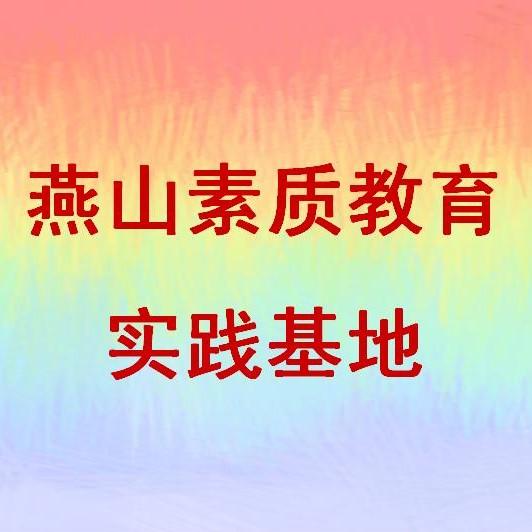北京市燕山职业学校
