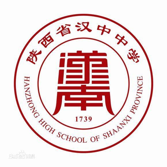 陕西省汉中中学
