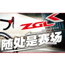 西北户外ZGL碳纤维自行车