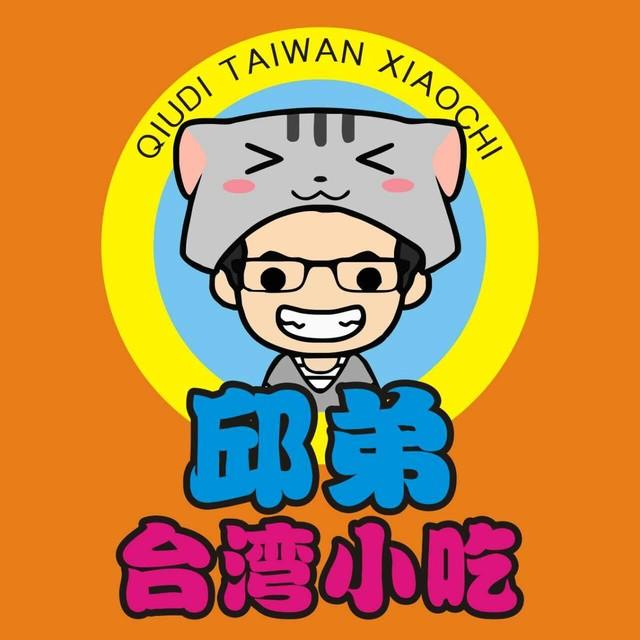 邱弟台湾小吃