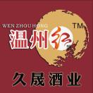 黄九酿HUANGJIUNIANG温州红