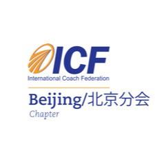 ICF北京分会