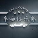 车咖俱乐部