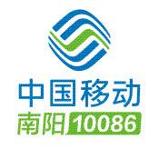 中国移动南阳10086