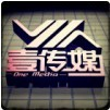 济宁壹传媒影视文化传播