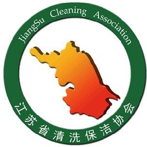 江苏省清洗保洁协会