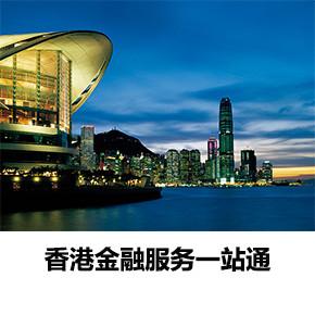 香港金融服务一站通